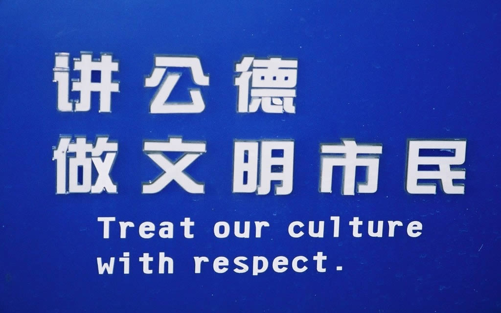 Mainland China Culture